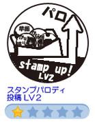 スタンプ スタンプパロディ投稿LV2