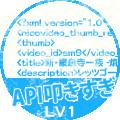 API叩きすぎLv1