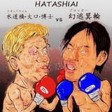 HATASHIAI