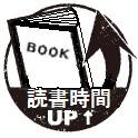 読書時間Lv1