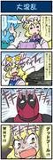 がんばれ小傘さん 2764