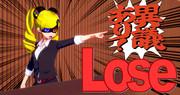 『逆転裁判3』LOSEイラスト