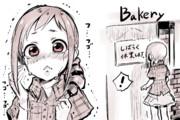 パン屋休業(大原みちる)
