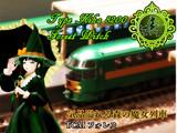 観光寝台列車「Forest Witch(フォレストウィッチ)」