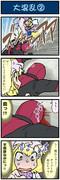 がんばれ小傘さん 2765