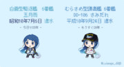 【艦これ】五月雨SDドット・進水日記念2018