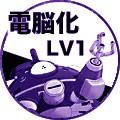 電脳化 LV1 スタンプ