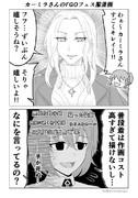 FGOフェス服ネタのカーミラ漫画