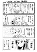 ちかのこ Vol.680 「3巻の抱負」