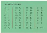コールギ=コックス文字