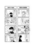 7月7日【ネタバレ】戦勇+本気編その2【4コマ】