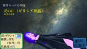 【怪奇カード-その81】天の川(ギリシア神話)