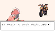 ばくそう!どくそう!げきそう!ぼうそう!ばくそうバイク!
