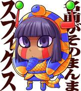 【かぷじゅう】スフィンクス