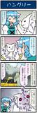 がんばれ小傘さん 2767
