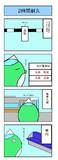 がんばれゆゆ河童 4