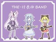 THE・付喪神BAND (THE ALFEE風味)