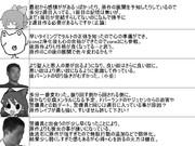 オフッside:DIYUSI ウディタ製 キャラ変更点まとめ1