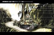 マレー作戦 <ぷっコクシリーズ>