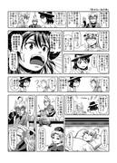 東方壱枚漫画録156「見せない為の策」