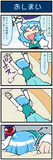 がんばれ小傘さん 2768