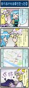 がんばれ小傘さん 2769