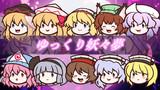 【素材】ゆっくり妖々夢