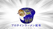【MMD】プロテインラーメン配布