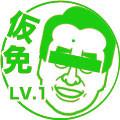 仮免LV1