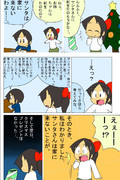 『無邪気な妹のクリスマス』