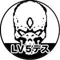 LV5デス