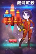 銀河紅鮫2020 個人制作ゲーム GooglePlay無料公開中