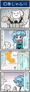 がんばれ小傘さん 2771