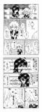 仲良しウチノコ漫画1