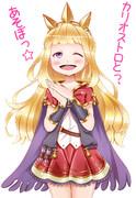 カリオストロ☆