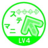 個人的に欲しいスタンプLV4