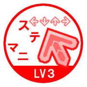 個人的に欲しいスタンプLV3