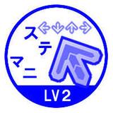 個人的に欲しいスタンプLV2