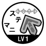 個人的に欲しいスタンプLV1