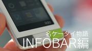 新シリーズ「名ケータイ物語」INFOBAR編制作中!