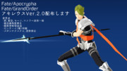 【Fate/MMD】アキレウスモデルVer.2.0配布します