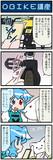 がんばれ小傘さん 2772