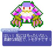 【ドット】パッションリップ