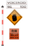 弦巻マキ - 危険標識