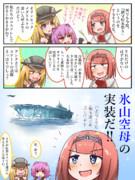 あーちゃん&ビス子の氷祭り談義
