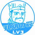 孔明の罠LV3