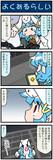 がんばれ小傘さん 2773