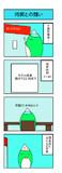 がんばれゆゆ河童 5