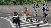 カブvs自転車