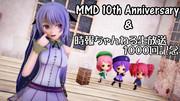 MMD10周年&時報ちゃんねる生放送1000回突破記念
